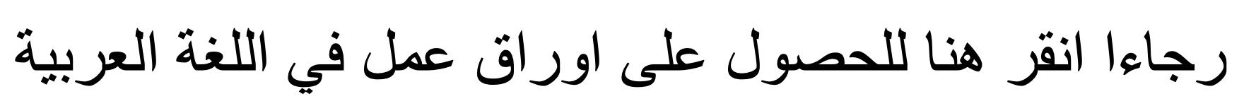 Please click here for worsksheets available in Arabic